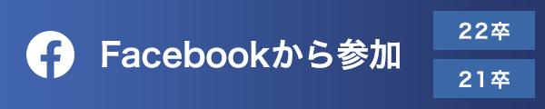 Facebookから参加(21卒・22卒)