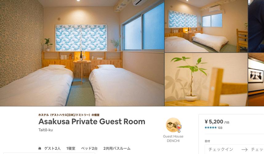【Airbnbが東京での就職活動におすすめな理由5つ】