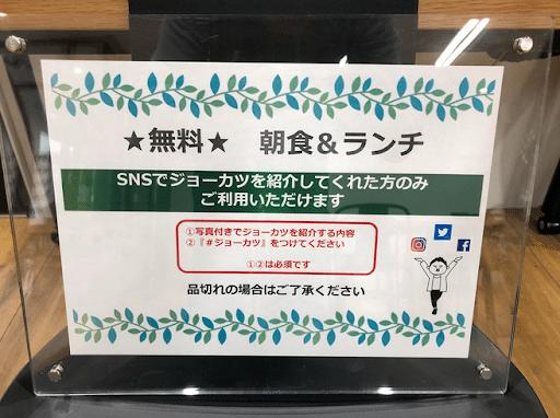 【地方学生必見】上京就活がグッと楽になる!「手間省略・金節約・場所確保」をかなえるサービス【まとめ】