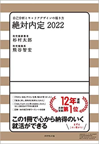 絶対内定2022: 自己分析とキャリアデザインの描き方
