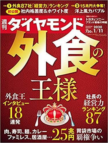 週刊ダイヤモンド 2020年 1:11号 [雑誌] (外食の王様)