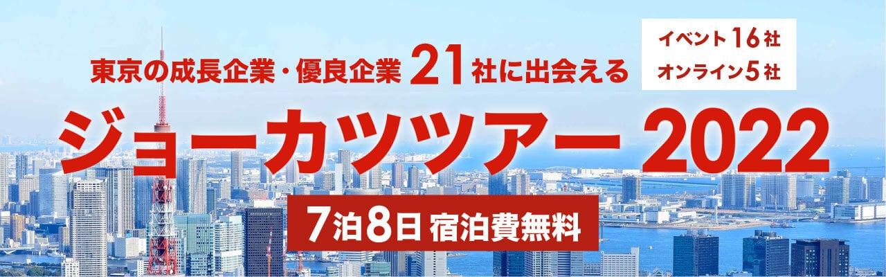 ジョーカツツアー2020